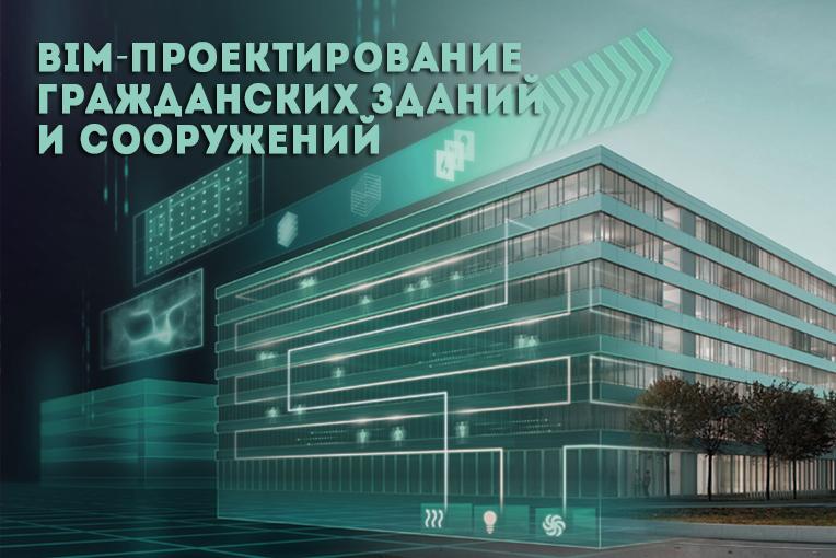 BIM-проектирование гражданских зданий и сооружений Демонстрационный