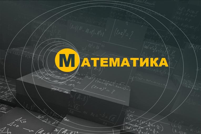 Математика. Материалы курса